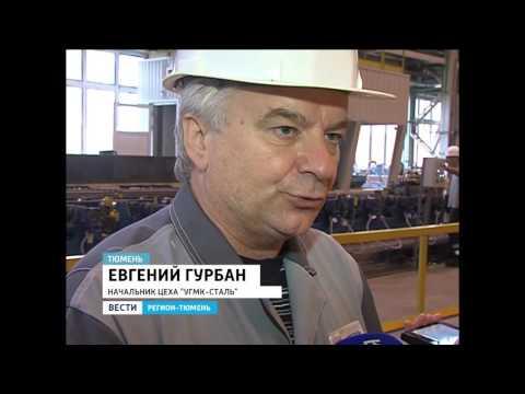 К профессиональному празднику тюменские металлурги произведут миллионную тонну стали