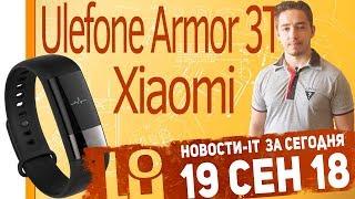 Новости IT. Samsung Galaxy S10, Xiaomi, Galaxy A9 Star Pro, Ulefone Armor 3T