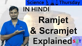 Science Thursday (Ramjet & Scramjet Explained In HINDI)