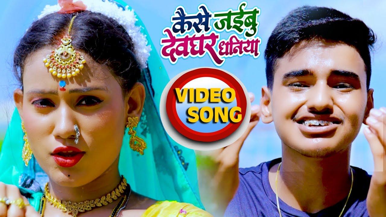 #VIDEO   #Antra Singh Priyanka   कैसे जइबू देवघर धनिया   #Aman Raj   Bol Bam Song 2021