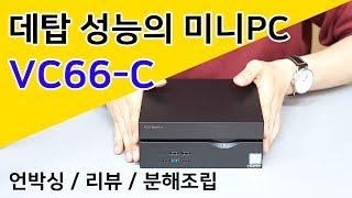 데스크탑 CPU를 탑재한 고성능 미니PC! ASUS V…