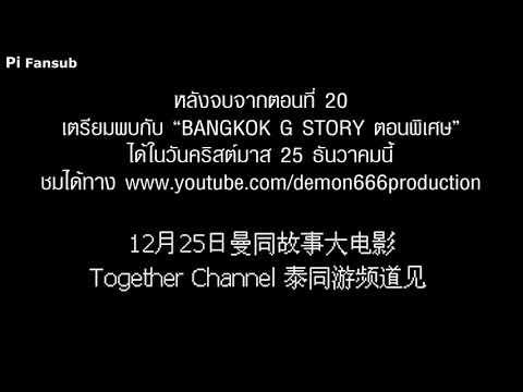 Bangkok G Story Ep. 20 Legendado Em Pt