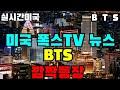 BTS 방탄소년단 실시간해외  미국 폭스TV 뉴스