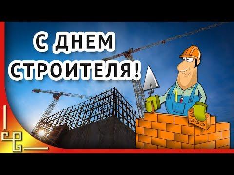 День строителя ♦️ Поздравление с днем строителя
