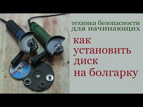 Как установить диск на болгарку
