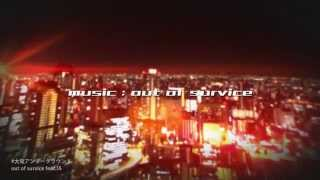 out of service - サマーメモリーズ