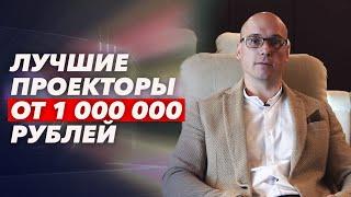 Какой проектор купить для кинотеатра?   Обзор на проекторы от миллиона рублей
