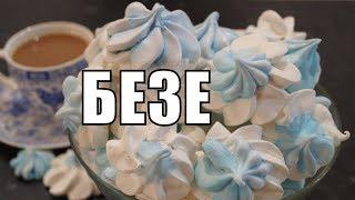 Праздничное Безе к чаю - любимый десерт с детства, все секреты!