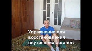 Упражнение для  восстановления осанки и внутренних органов Alexander Zakurdaev