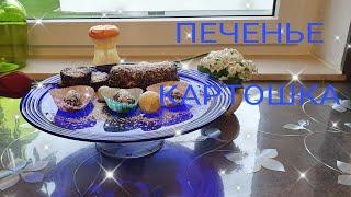 Печенье Картошка Куда применить остатки от бесквитов Рецепты Картошки