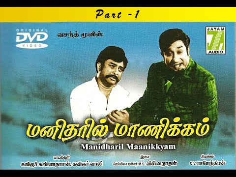 Manidharil Maanikkyam Part-01   Sivaji Ganesan, A.V. M.Rajan   Tamil Classic Movie   Tamil Cinema