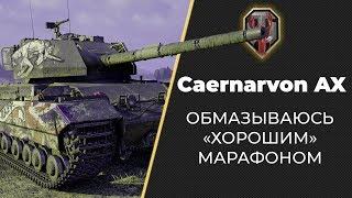 """Caernarvon Action X - ОБМАЗЫВАЮСЬ """"ХОРОШИМ"""" МАРАФОНОМ [СТРИМ]"""