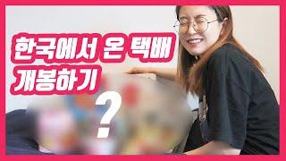 [영국워홀] 한국에서 택배가! 같이 열어봐요