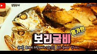 광주맛집 명가원의 보리굴비 정식.