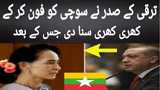 What Turkey President Said to Aung San Suu Kyi -Turkey President Rajab Tayib Ardogan Help Rohingya