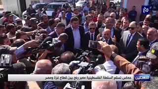 حماس تسلم السلطة الفلسطينية معبر رفح بين قطاع غزة ومصر - (1-11-2017)