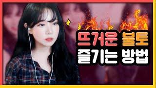 [유소나] 뜨거운 불토를 보내는 방법 feat.캬하하