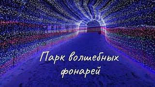 Романтический вечер в парке волшебных фонарей!