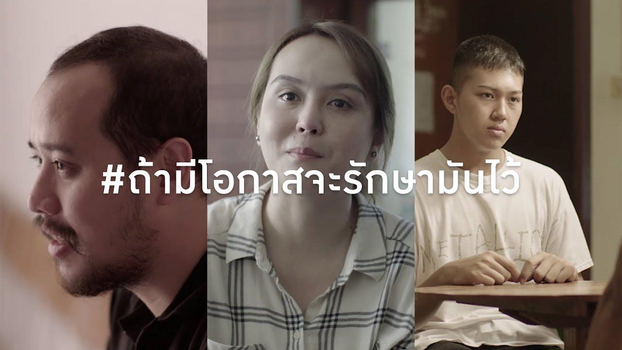 #ถ้ามีโอกาสจะรักษามันไว้ [Official HD] ไทยประกันชีวิต ThaiLife Insurance