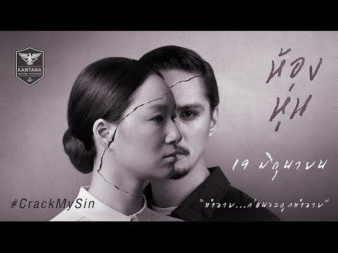 """ตัวอย่าง ภาพยนตร์ """"ห้องหุ่น"""" (Hong Hoon Official Trailer HD)"""