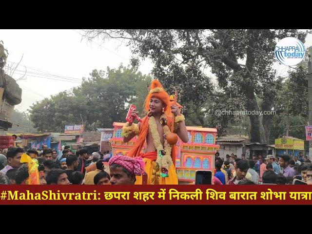 #MahaShivratri: छपरा शहर में निकली शिव बारात शोभा यात्रा