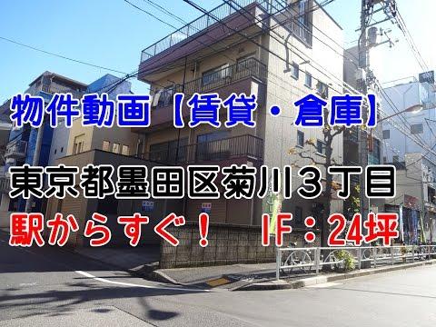 貸倉庫・貸工場 東京都墨田区菊川3丁目 準工業地域 駅徒歩5分
