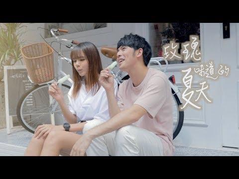 找回初戀?!【玫瑰味道的夏天】feat. 常勇舒森 Danny許佳麟 - 官方 Official MV