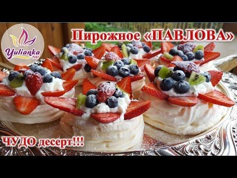 ПИРОЖНОЕ БЕЗЕ АННА ПАВЛОВА со свежими ягодами и взбитыми сливками / Pavlova cake