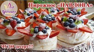 """ПИРОЖНОЕ БЕЗЕ """"АННА ПАВЛОВА"""" со свежими ягодами и взбитыми сливками / Pavlova cake"""