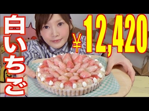 "【MUKBANG】 [Deluxe] ""Qu'il fait bon"" White Strawberry Tart ! About 110 Dollars.. ! [CC Available]"