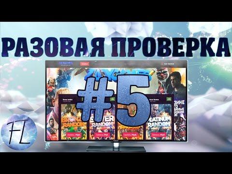 Видео Онлайн магазин игр