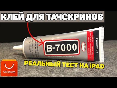 СУПЕР КЛЕЙ B-7000 для проклейки тачскрина с AliExpress! Клей-герметик B7000 для ремонта телефонов.