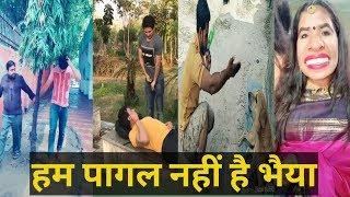 Hum Pagal Nahi Hai Bhaiya Hamara Dimag Kharab Hai