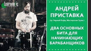 Уроки игры на барабанах | 2 бита для начинающих