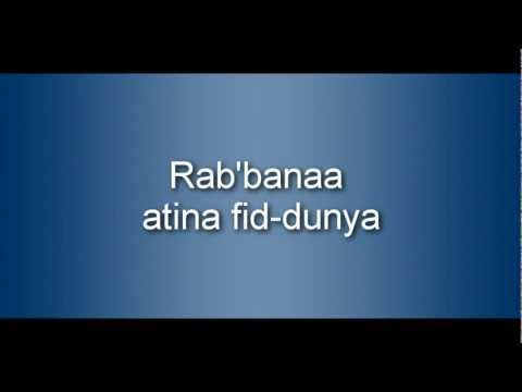 Learn Dua Rabbana Atina