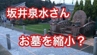 坂井泉水さんのお墓が小さくなってるとの噂で、お墓まいりに行ってみま...