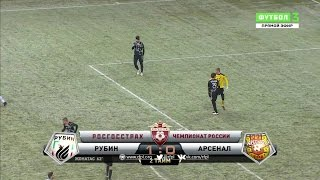 Футбол  РФПЛ  16 й тур  Рубин   Арсенал 1 0 62' Жонатас