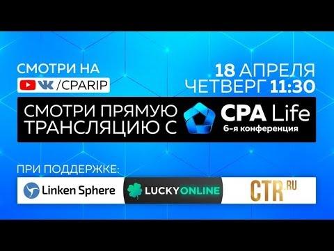Стрим с CPA Life 2019