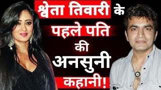 Untold Story of Shweta Tiwari's first husband Raja Chaudhary !