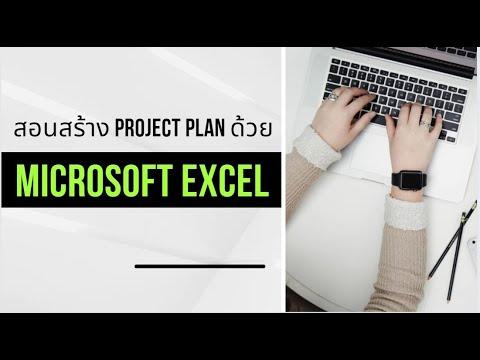 สอนสร้าง Project Plan ด้วย Microsoft Excel