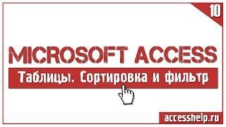Як ПРАВИЛЬНО застосувати сортування і фільтр в БД Microsoft Access