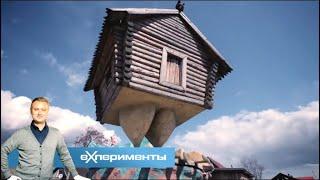 Необычные здания | ЕХперименты с Антоном Войцеховским