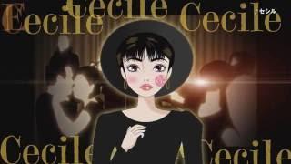 第19弾は1988年8月18日に発売されたこの曲! 「セシル」! 公式ホームペ...