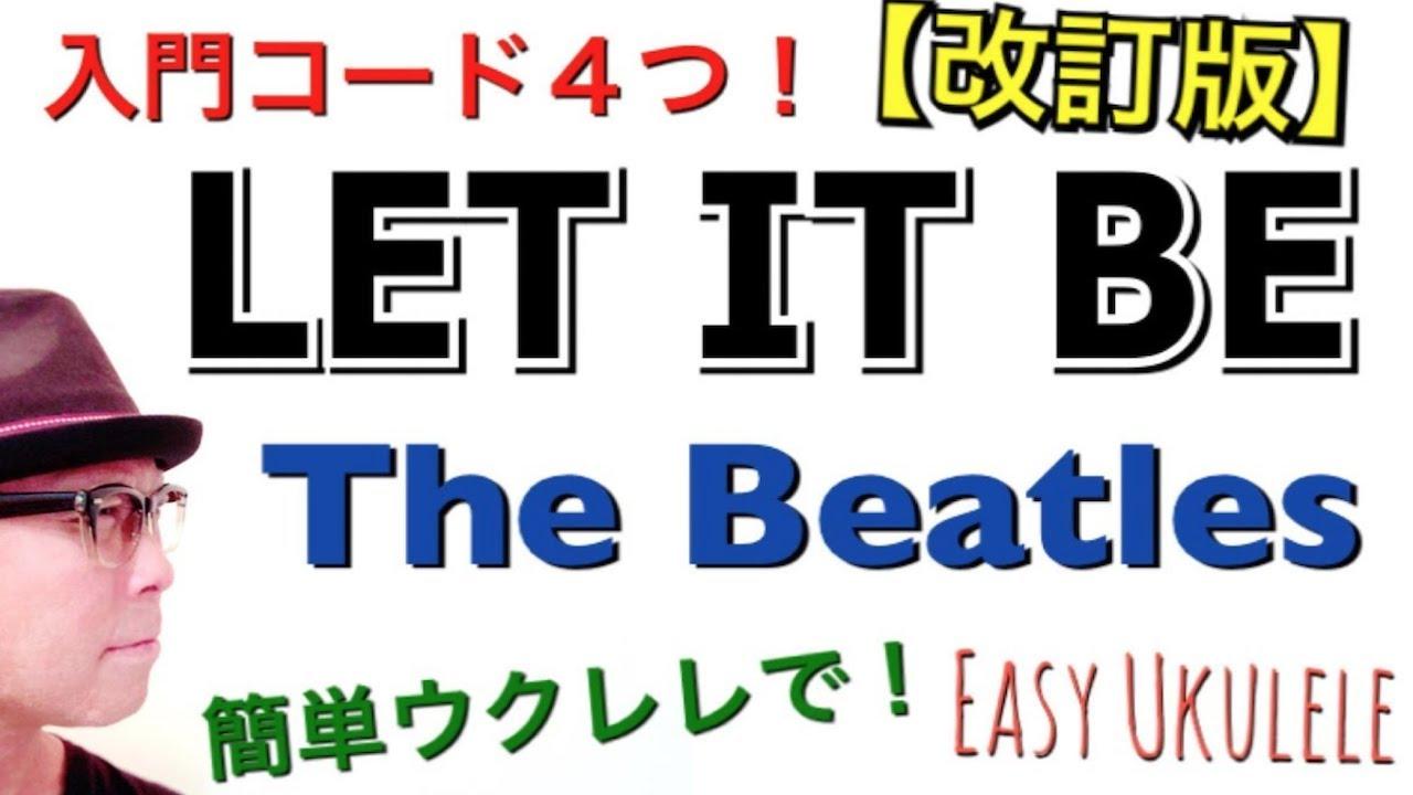 【改訂版】LET IT BE / The Beatles 入門コード4つでビートルズ!【ウクレレ 超かんたん版 コード&レッスン付】Easu Ukulele