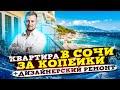 Квартира в Сочи за копейки! + дизайнерский ремонт видео