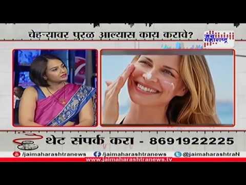 Lifeline with Dr. Supriya Deshmukh on Skin Care in Summer Sesion160418