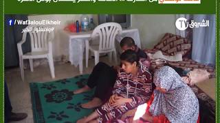 وافعلوا الخير  عائلة تونسي من الطارف ... الإعاقة والفقر يصنعان بؤس الأسرة