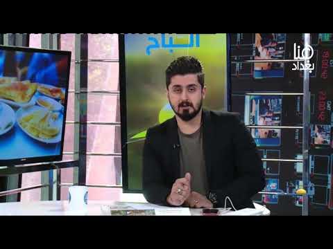 لقاءئ على قناة هنا بغداد في برنامج هذا الصباح 2017-2018
