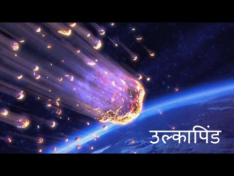 Solar System (Asteroids, Comets, Meteors etc) in Hindi - class 8