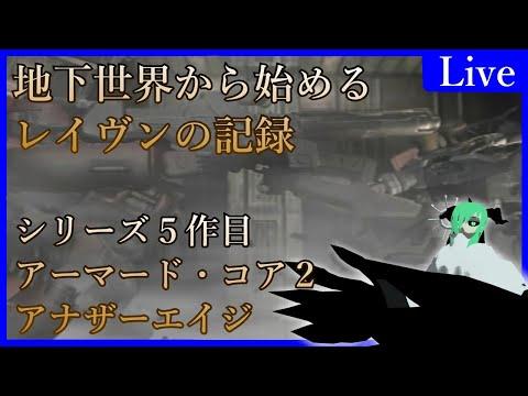 【AC2AA】地下世界から始めるレイヴンの記録【第十八夜】